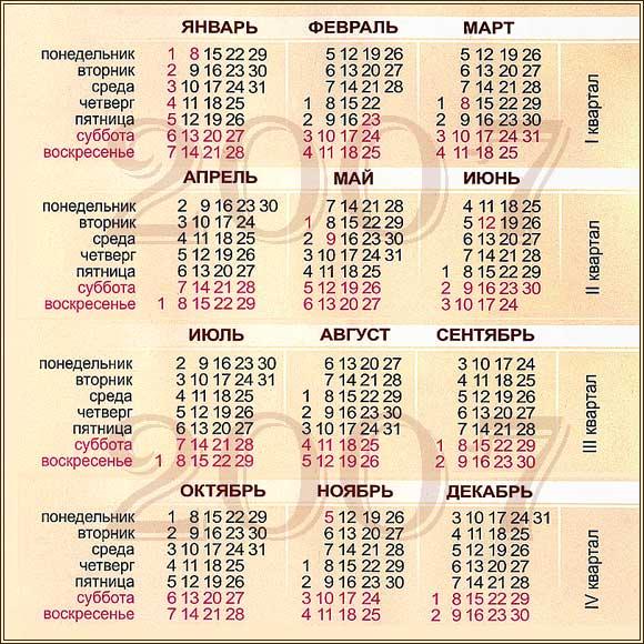 Органайзер-еженедельник и календарь на 2012 год (бесплатно скачать