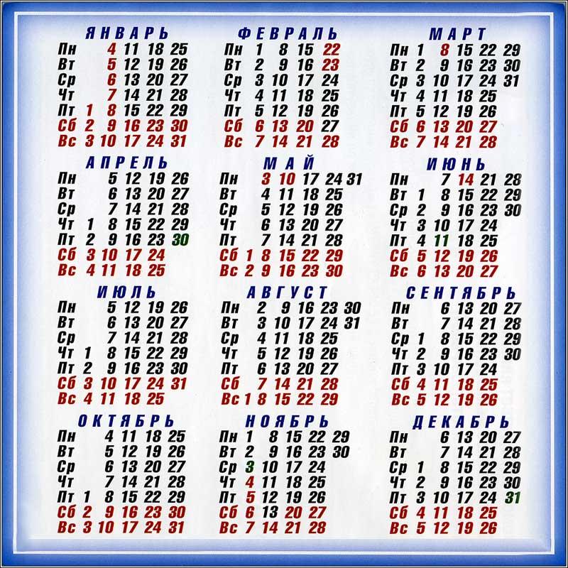 календарь 2010 скачать